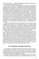 Стилистика современного русского языка — фото, картинка — 11