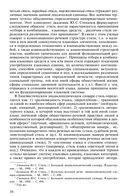 Стилистика современного русского языка — фото, картинка — 12