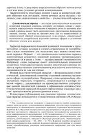 Стилистика современного русского языка — фото, картинка — 13