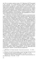 Стилистика современного русского языка — фото, картинка — 14