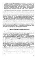 Стилистика современного русского языка — фото, картинка — 15