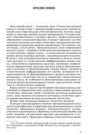 Стилистика современного русского языка — фото, картинка — 5