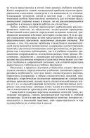 Стилистика современного русского языка — фото, картинка — 6
