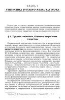 Стилистика современного русского языка — фото, картинка — 7