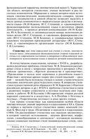 Стилистика современного русского языка — фото, картинка — 8