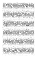 Стилистика современного русского языка — фото, картинка — 9