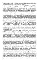 Стилистика современного русского языка — фото, картинка — 10