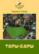 Тары-бары — фото, картинка — 1