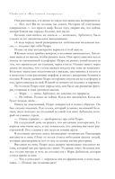 Знаменитые расследования Эркюля Пуаро в одном томе — фото, картинка — 10