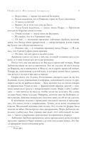 Знаменитые расследования Эркюля Пуаро в одном томе — фото, картинка — 6