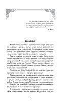 Тайны и мифы китайской цивилизации — фото, картинка — 4