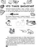 Биология — фото, картинка — 2
