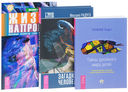Загадки человека. Тайны духовного мира детей. Жизнь напрокат (комплект из 3-х книг) — фото, картинка — 1