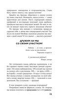 Новейшая энциклопедия огородника — фото, картинка — 13