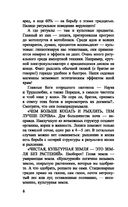 Новейшая энциклопедия огородника — фото, картинка — 5