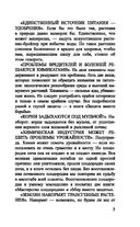 Новейшая энциклопедия огородника — фото, картинка — 6