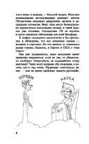 Новейшая энциклопедия огородника — фото, картинка — 7