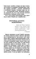 Новейшая энциклопедия огородника — фото, картинка — 8