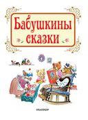 Бабушкины сказки — фото, картинка — 3