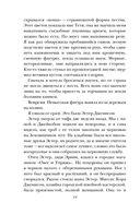 Люди зимы (м) — фото, картинка — 11