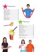 50 потрясающих фокусов — фото, картинка — 3