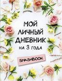 Мой личный дневник на 3 года (цветочный) — фото, картинка — 1