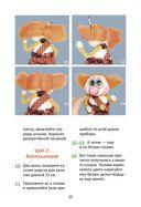Чулочная кукла. Украшение на елку — фото, картинка — 2