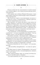 Чужестранка, или Белый Шанхай — фото, картинка — 9
