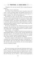 Чужестранка, или Белый Шанхай — фото, картинка — 10