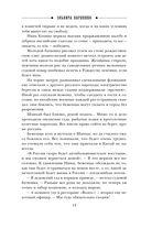 Чужестранка, или Белый Шанхай — фото, картинка — 11