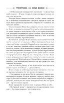 Чужестранка, или Белый Шанхай — фото, картинка — 12