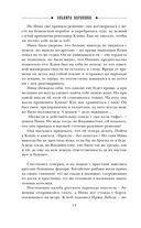 Чужестранка, или Белый Шанхай — фото, картинка — 13