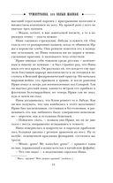 Чужестранка, или Белый Шанхай — фото, картинка — 14