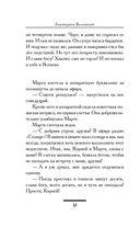 Вафли по-шпионски — фото, картинка — 12
