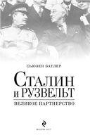 Сталин и Рузвельт. Великое партнерство — фото, картинка — 2