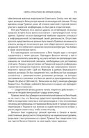 Сталин и Рузвельт. Великое партнерство — фото, картинка — 12