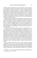 Сталин и Рузвельт. Великое партнерство — фото, картинка — 8