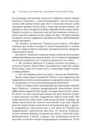 Сталин и Рузвельт. Великое партнерство — фото, картинка — 9