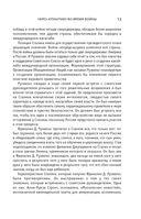 Сталин и Рузвельт. Великое партнерство — фото, картинка — 10