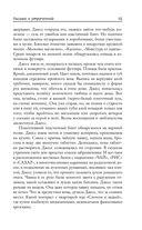 Письма к утраченной — фото, картинка — 13