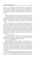 Письма к утраченной — фото, картинка — 9