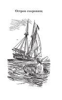 Остров сокровищ — фото, картинка — 2