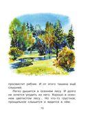Родничок. Книга для внеклассного чтения. 1 класс — фото, картинка — 15
