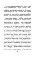 Секрет черной книги (м) — фото, картинка — 6
