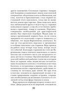 Секрет черной книги (м) — фото, картинка — 7