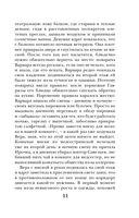 Секрет черной книги (м) — фото, картинка — 8