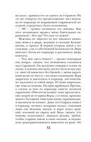 Секрет черной книги (м) — фото, картинка — 9