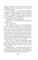 Секрет черной книги (м) — фото, картинка — 10