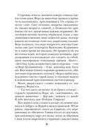 Секрет черной книги (м) — фото, картинка — 3