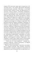 Секрет черной книги (м) — фото, картинка — 4